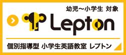 Leption 個別指導型 こども英語教室 レプトン 幼児~小学生