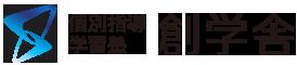 創学舎 個別指導学習塾 兵庫県宝塚市